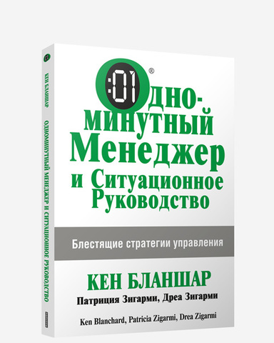 Фото Одноминутный менеджер и ситуационное руководство (новая обложка, 2-е издание)