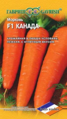 Морковь Канада F1 150 шт. (Голландия)