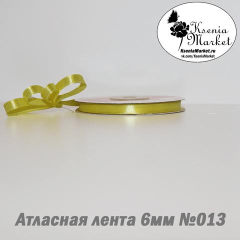 Атласная лента 6мм 27метров №013 (лимон)