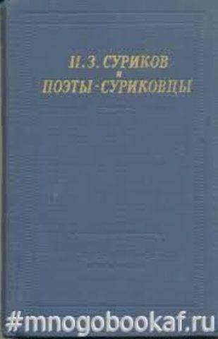 И. З. Суриков и поэты - суриковцы