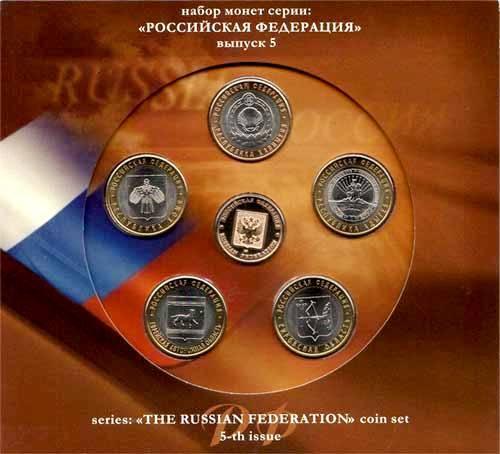 Набор монет серии Российская федерация выпуск 5