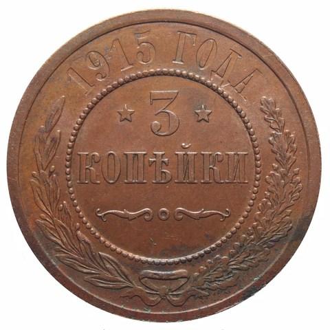 3 копейки Николай II. 1915 год. XF+