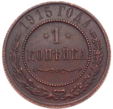 1 копейка. Николай II. 1915 год. XF+