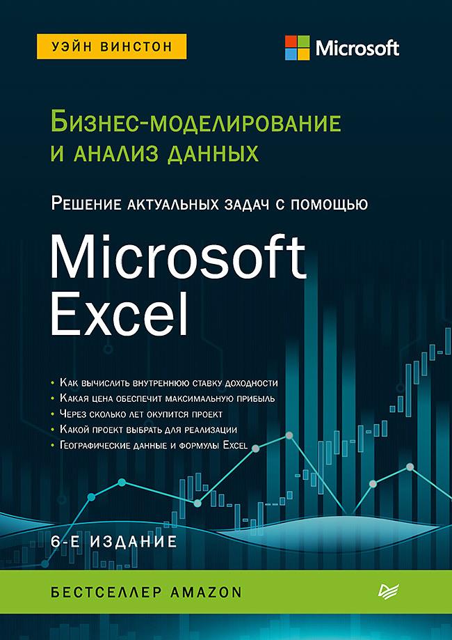 Бизнес-моделирование и анализ данных. Решение актуальных задач с помощью Microsoft Excel. 6-е издание