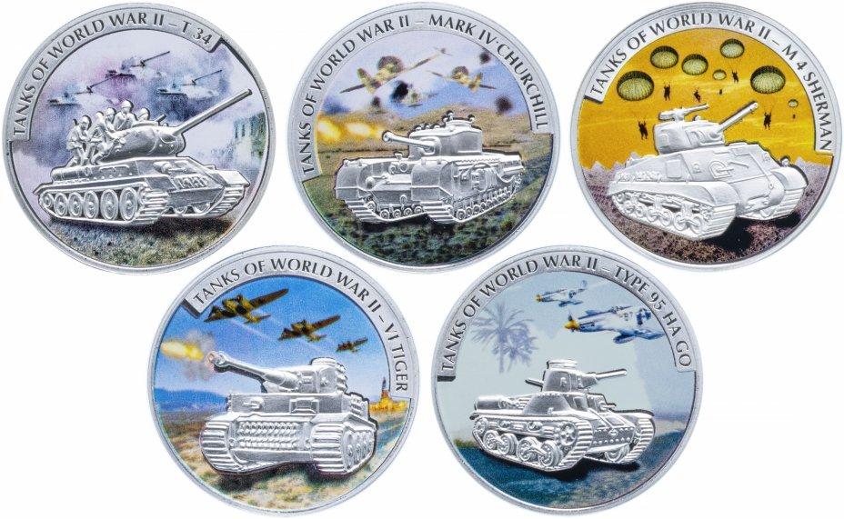 Набор из 5 монет 5 долларов. Танки Второй мировой войны. Либерия. 2008 год