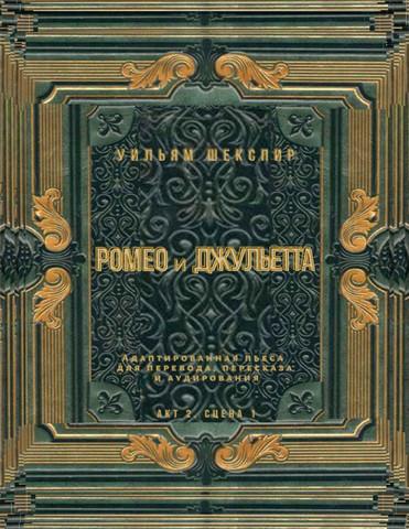 Ромео и Джульетта. Акт 2, сцена 1. Адаптированная пьеса для перевода, пересказа и аудирования