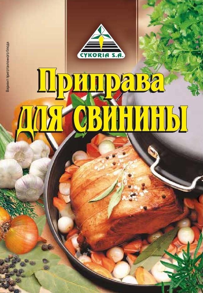 Приправа для свинины, 40п х 30г