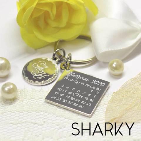 Брелок Календарь с гравировкой даты на заказ на годовщину