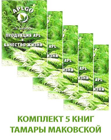 Комплект книг Тамары Маковской «Продукция APL и качество жизни». 5 книг