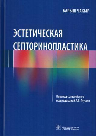 Оториноларингология Эстетическая септоринопластика estet.jpeg