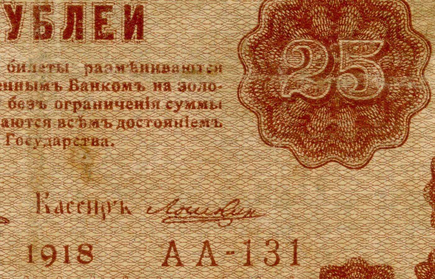 Банкнота 25 рублей 1918. Кассир Лошкин (серия АА-131). VF