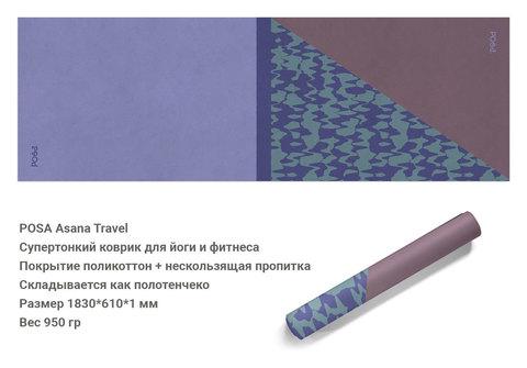 Коврик для йоги Asana Travel Dualism 183*61*0,2 см из микрофибры и каучука