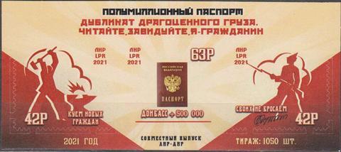 Почта ЛНР(2021 04.21.) 500тысячный паспорт-блок