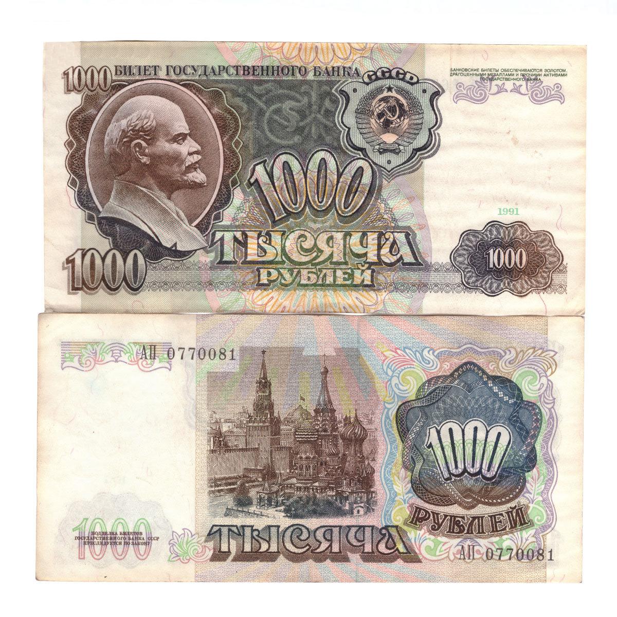 1000 рублей 1991 года. VG-VF