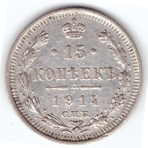 15 копеек 1914 года СПБ ВС. XF-