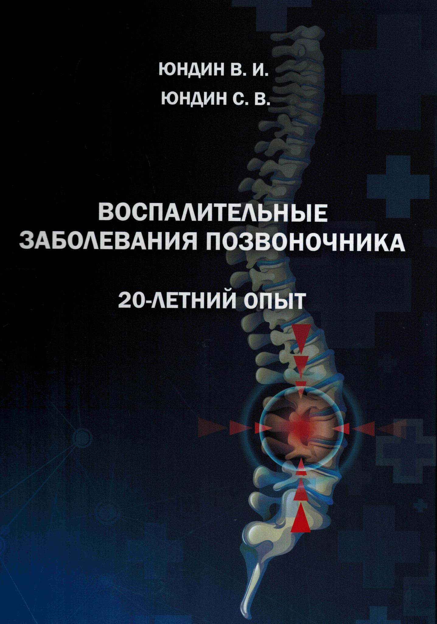 Новинки Воспалительные заболевания позвоночника. 20-летний опыт vzp.jpg