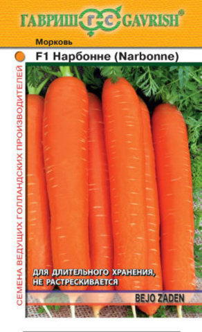 Морковь Нарбонне F1 150 шт. (Голландия)