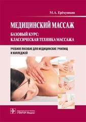 Медицинский массаж. Базовый курс: классическая техника массажа. Учебное пособие
