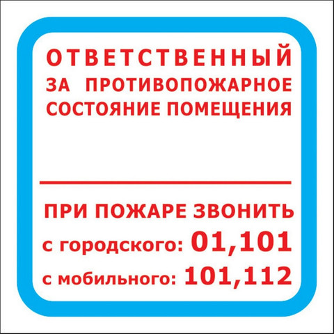 Знак безопасности F16 Ответств за п/пож сост.помещ (пленка 200х200) уп.10шт