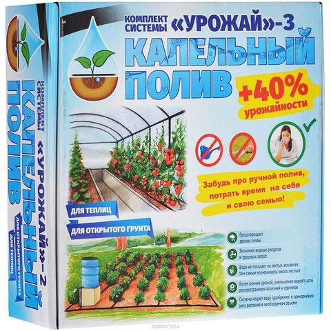 Капельный полив Урожай-3 от емкости для 22-25 кв.м (или 4 грядки по 6 м)