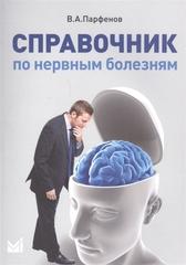 Справочник по нервным болезням