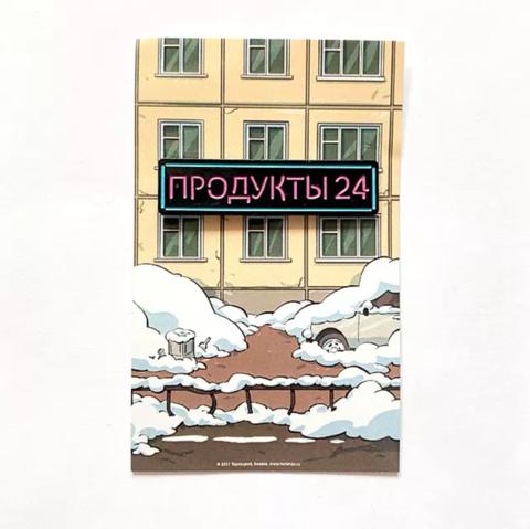 Пин «Продукты 24. Надпись»