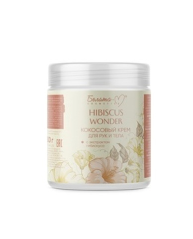 Белита М Hibiscus Wonder Крем для тела и рук Кокосовый с экстрактом гибискуса 250г