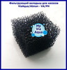 Фильтрующий вкладыш для ViaAqua VA-1800, Atman PH-2000