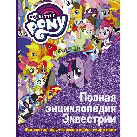 Мой маленький пони. Полная энциклопедия Эквестрии