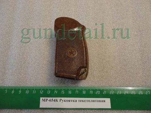 Рукоятка текстолитовая на широкую раму МР-654К