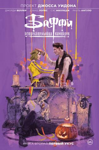 Баффи — истребительница вампиров. Том 2. Первый укус (ПРЕДЗАКАЗ!)