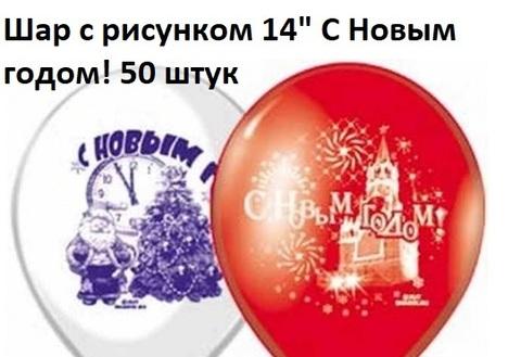 Воздуш. шары 1103-0129 С Новым годом! 14