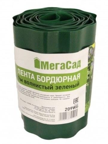 Бордюр для газона h10см (9м) волнистый зеленый 109WG