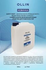 OLLIN ALL CLEAN Универсальное дезинфицирующее средство для поверхностей (концентрат) 5000мл