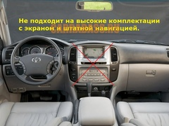 Магнитола Toyota Land Cruiser 100 2003-2007 Android 10 4/64 IPS DSP 4G модель CB-1065T9
