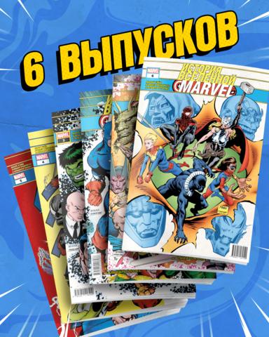 Набор комиксов