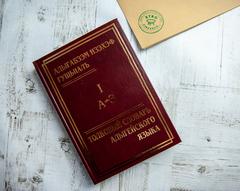 Толковый словарь адыгейского языка в трех томах