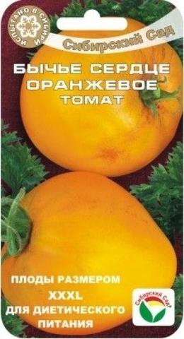 Семена Томат Бычье сердце оранжевое