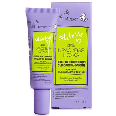 Совершенствующая Сыворотка-флюид для лица с гликолевой кислотой , 30 мл ( #LikeMe Красивая кожа контроль над порами )