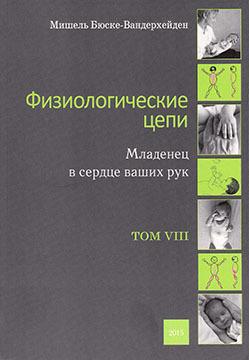 Лучшие книги по остеопатии Физиологические цепи. Том VIII. Младенец в сердце ваших рук byuske8.jpg