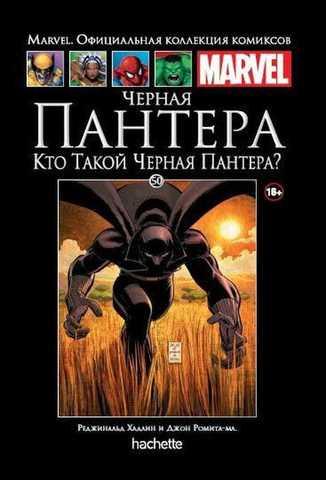 Ашет №50 Черная Пантера. Кто такой Черная Пантера? (Б/У)