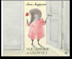 Лена Андерсон «Все друзья наперечёт»