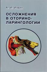 Осложнения в оториноларингологии