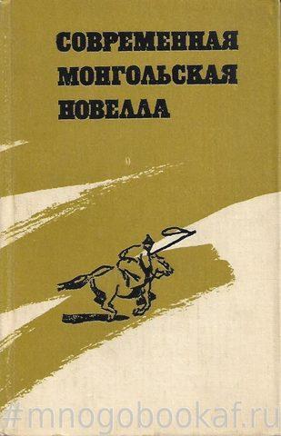 Современная монгольская новелла