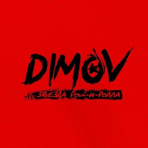 Dimov – Звезда Рок-н-ролла (Single) (Digital) (2021)
