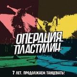Операция Пластилин / 7 Лет. Продолжаем Танцевать! (LP)
