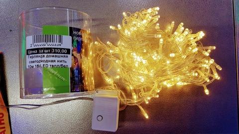Гирлянда домашняя светодиодная нить 10м 160LED тепл/бел
