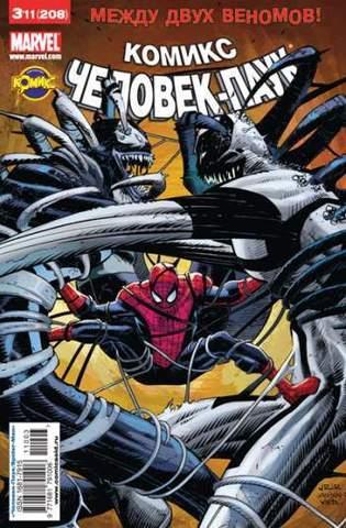 Человек-Паук №208