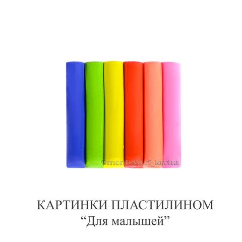 КАРТИНКИ ПЛАСТИЛИНОМ «Для малышей ч.2»