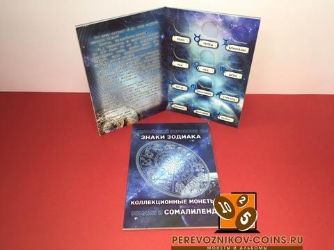 Альбом для знаков  зодиака Сомали 2006 года